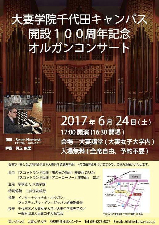オルガンコンサート20170624