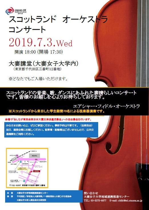 20190703_concert